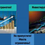 """Мастер-класс """"Трейдинг и управление - путь разумного инвестора"""""""
