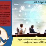 Курс повышения квалификации контролеров профучастников РЦБ (вкл. ПОД/ФТ)