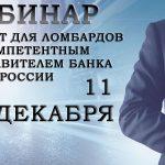 Вебинар по ПОД/ФТ для ломбардов с компетентным представителем Банка россии