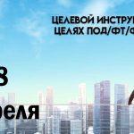 Целевой инструктаж в целях ПОД/ФТ/ФРОМУ