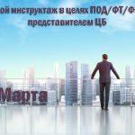 Целевой инструктаж в целях ПОД/ФТ/ФРОМУ с представителем ЦБ