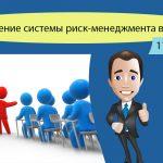 Построение системы риск-менеджмента в НПФ