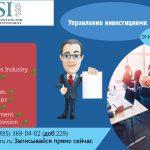 Управление инвестициями. CISI